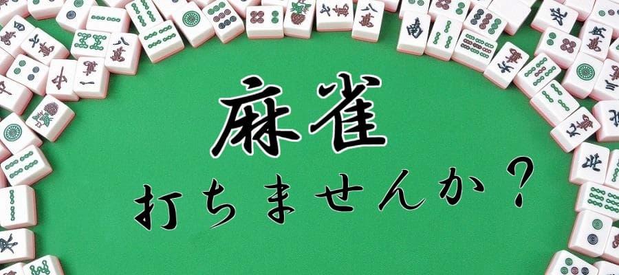 無料 麻雀 ゲーム フラッシュ